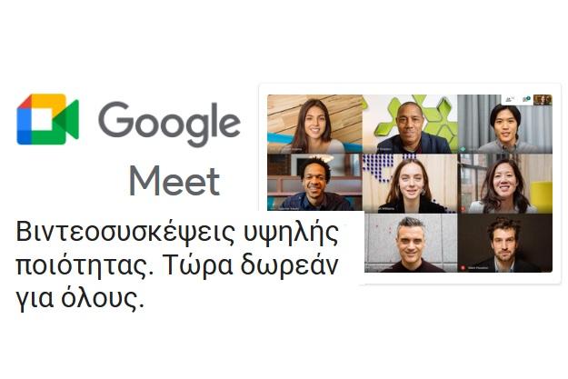 Google Meet - Η επαγγελματική πλατφόρμα τηλεδιασκέψεων της Google διαθέσιμη δωρεάν