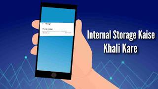 Internal Storage Kaise Khali Kare