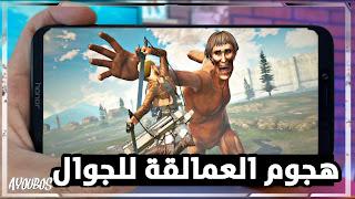 تحميل, لعبة, هجوم, العمالقة, aot mobile