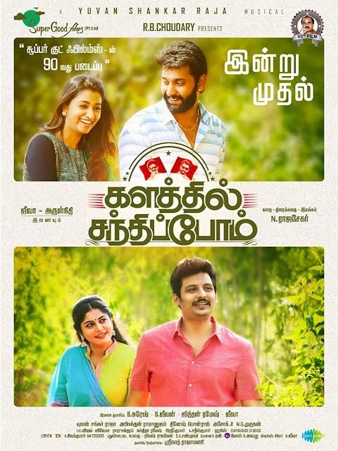 Download Kalathil Santhippom (2021) Tamil HD Full Movie | Jiiva, Arulnithi