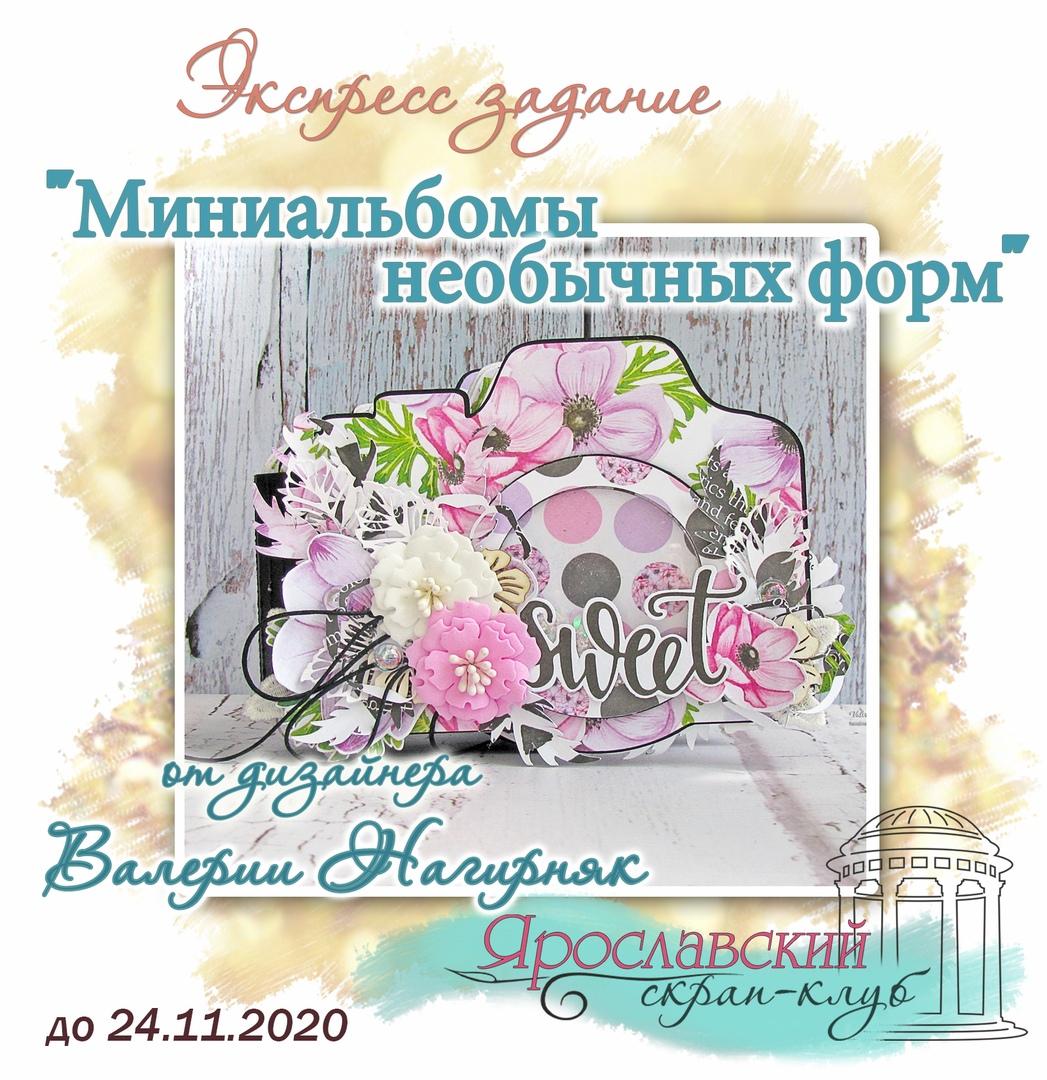 """Экспресс-задание """"Миниальбомы необычных форм"""" до 24.11.2020"""