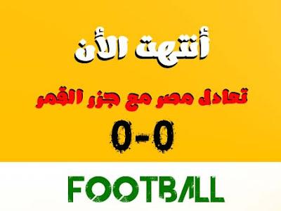 تعادل مخيب للأمال منتخب مصر ومنتخب جزر القمر 0-0 التصفيات المؤهلة لكأس امم افريقيا في الكاميرون 2021