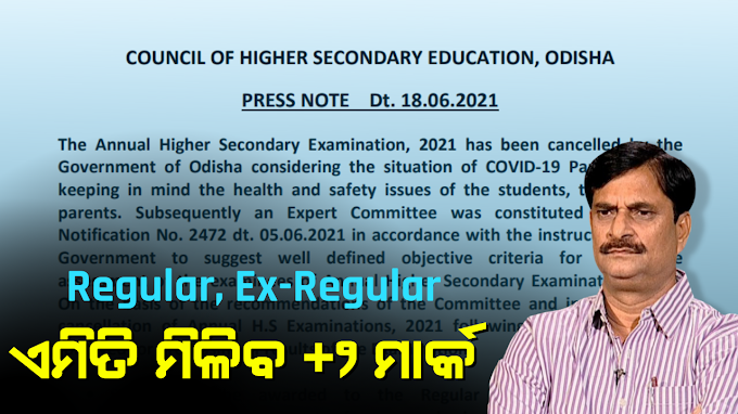 Odisha Plus two Exam alternate marking method all you need to know