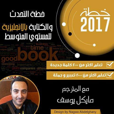 خطة تعلم اللغة الانجليزية للمستوي المتوسط 2017 مع المترجم مايكل يوسف