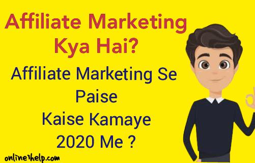 Affiliate Marketing Kya Hai? Affiliate Marketing Se  Paise Kaise Kamaye 2020 me