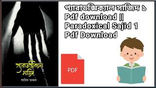 প্যারাডক্সিক্যাল সাজিদ ১ Pdf download || Paradoxical Sajid 1 Pdf Download