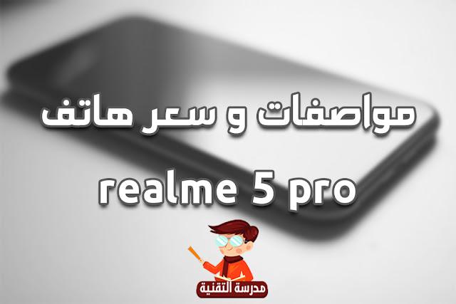مواصفات و سعر هاتف ريلمي 5 برو الجديد - realme 5 pro
