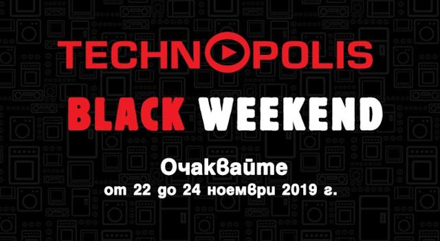 ТЕХНОПОЛИС Черен Петък + Black WEEKEND от 22-24.11 2019