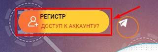 Регистрация в StenceCoin