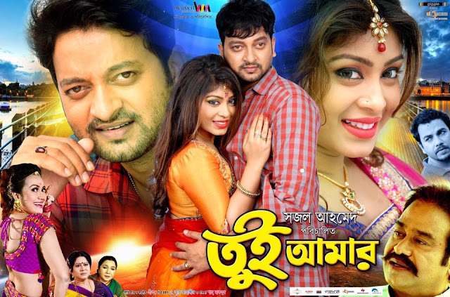 Tui Amar (2017) Bangla Movie Ft. Saimon Sadik, Misty Zannat HD 720p