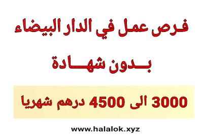 البحث عن عمل في الدار البيضاء بدون شهـادة