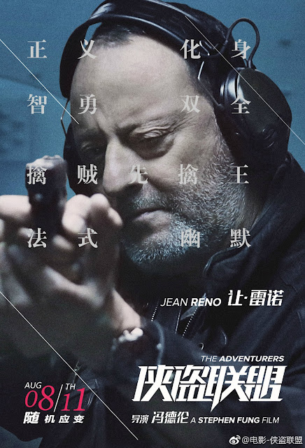 The Adventurers Jean Reno