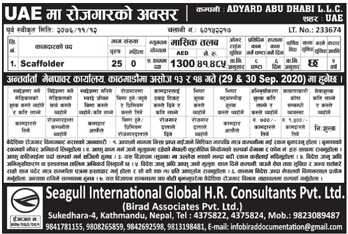 Jobs in UAE for Nepali, Salary Rs 41,485
