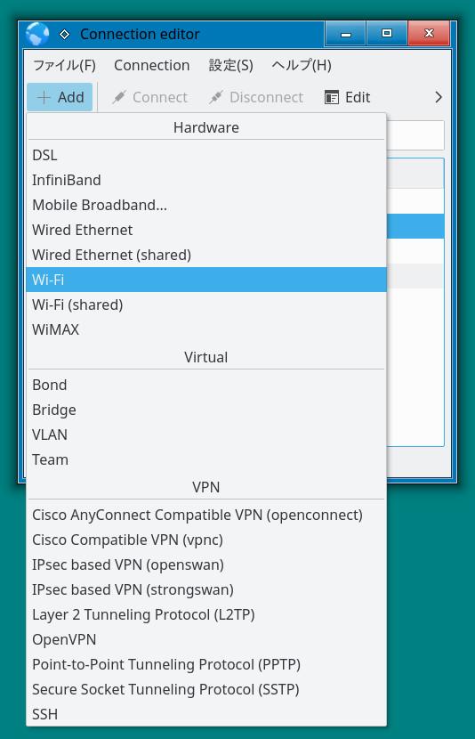 Kubuntu 16.04 KDE 5.5。無線LAN設定画面です