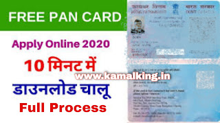 Get e-PAN Card Instantly incometax.gov.in 2021