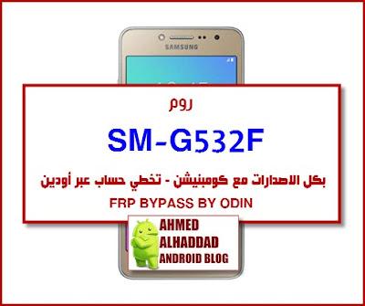 فلاشة  ROM Galaxy J2 Prime FIRMWARE Grand Prime Plus FRP BYPASS G532F REPAIR EFS FILE G532F AND G532G