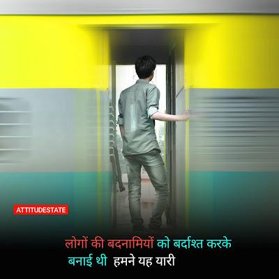 broken yaari status in hindi