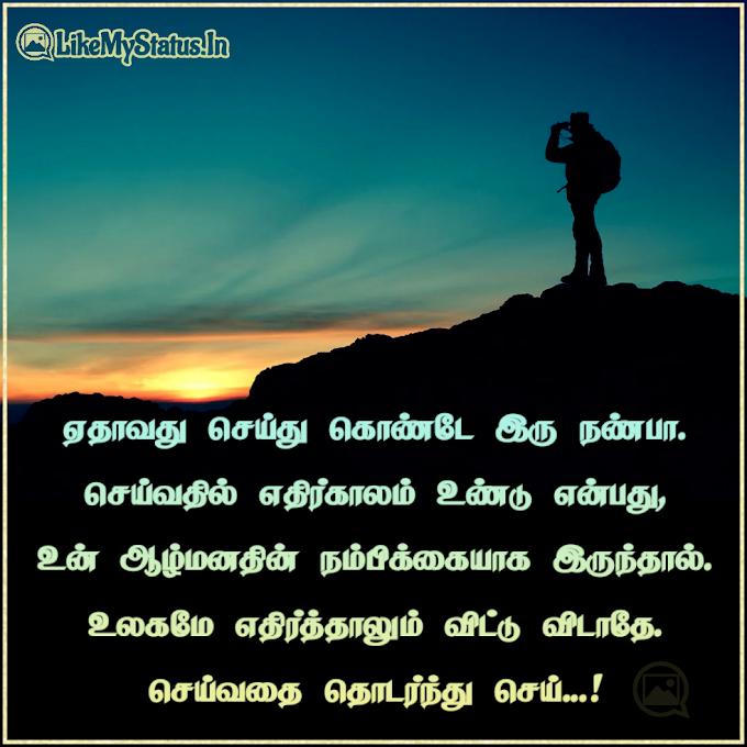 தன்னம்பிக்கை | காலை வணக்கம் | இரவு வணக்கம் | Motivation Quotes In Tamil