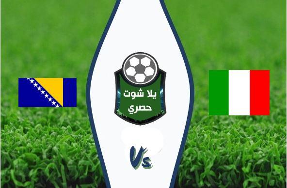 مشاهدة مباراة ايطاليا والبوسنة والهرسك بث مباشر