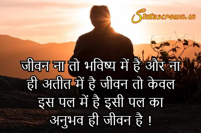 Life Status In Hindi 2021 Download