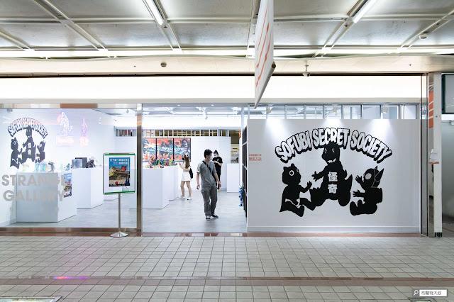 【大叔生活】龍山文創基地,台北市的文創新態度 - 聚集玩具公仔、時尚潮流 - 怪奇畫廊