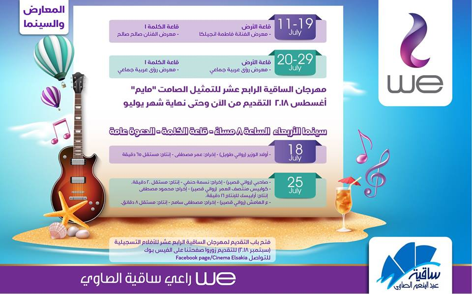 جدول حفلات ساقية الصاوى يوليو 2018