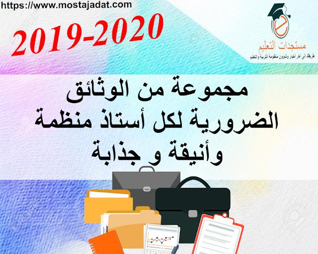 مجموعة من الوثائق الضرورية لكل أستاذ منظمة و أنيقة و جذابة خاصة بالموسم الدراسي الجديد 2019-2020
