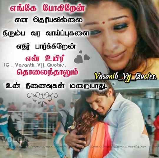 Tamil Quotes - தமிழ் SMS and kavithai