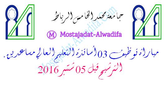 جامعة محمد الخامس الرباط مباراة توظيف 03 أساتذة التعليم العالي مساعدين. الترشيح قبل 05 شتنبر 2016