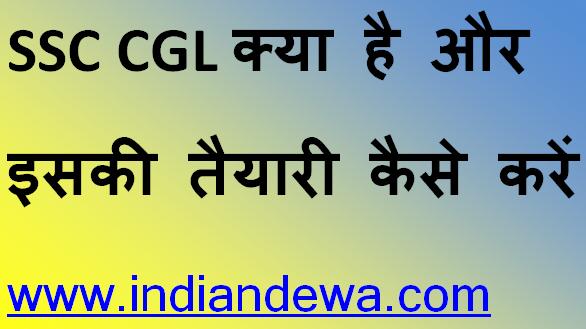 SSC CGL क्या है और इसकी तैयारी कैसे करें