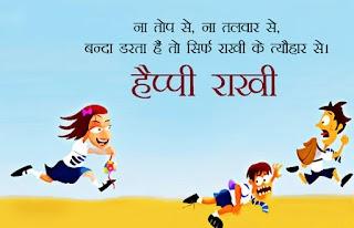 राखी फनी स्टेटस जोक पिक्स  raksha bandhan funny status