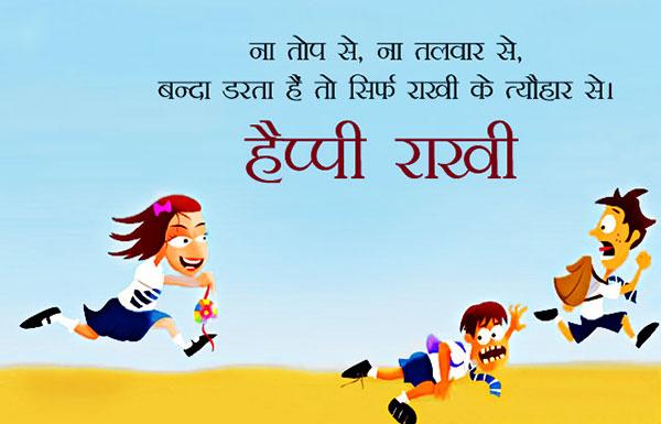 raksha bandhan meme funny joke image