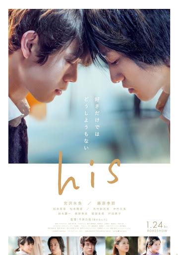 Sinopsis His (2020)