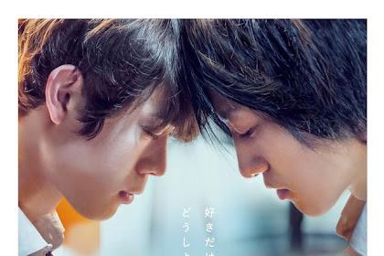 Sinopsis His (2020) - Film Jepang