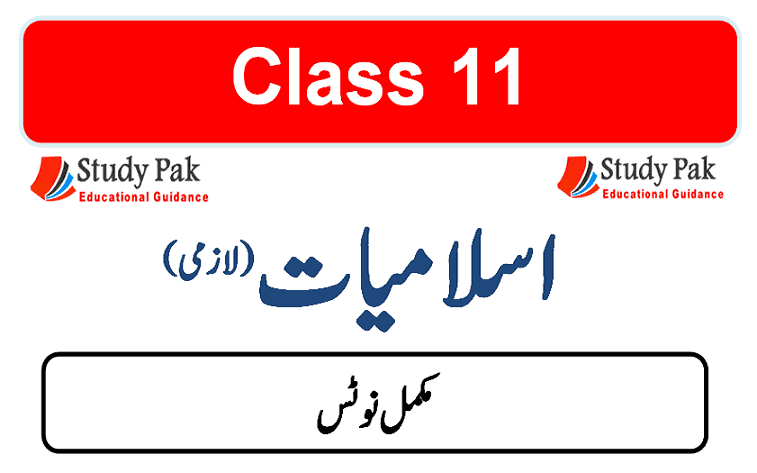 1st year islamiate notes sindh board pdf download