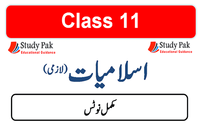 1st year Islamiat notes pdf download for Sindh Board
