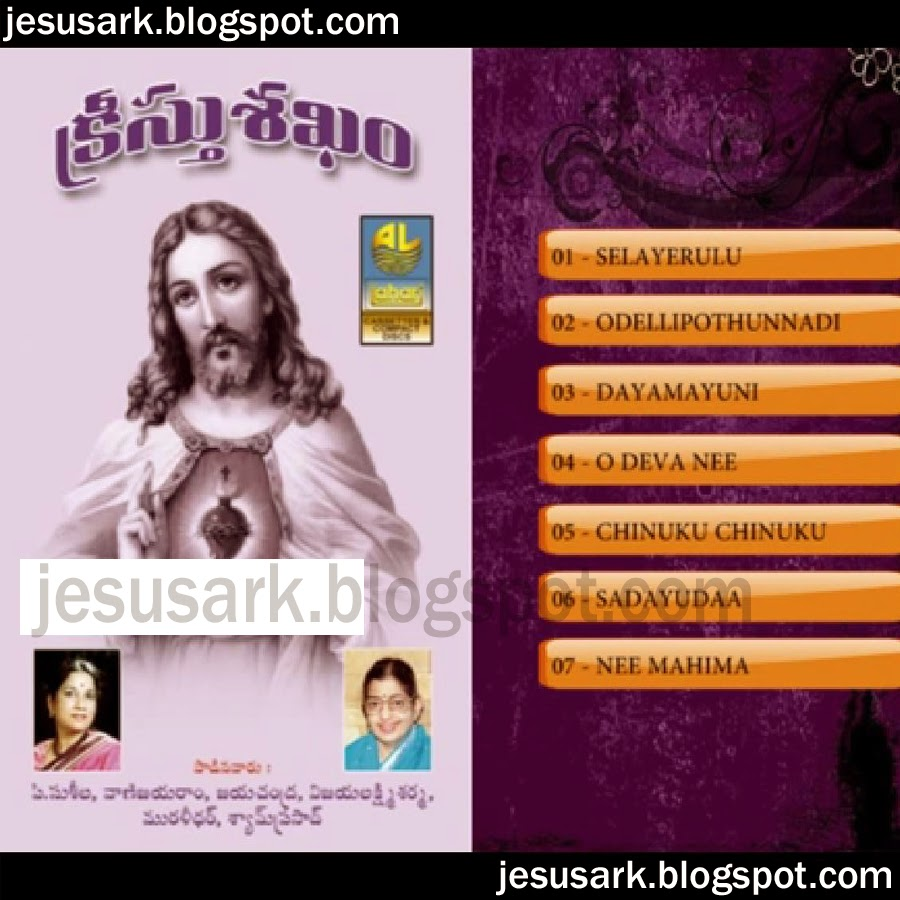 Song Of Zion Mp3 Telugu Songs