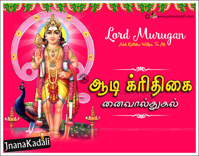 Unseen Tamil Aadi Krithigai Wallpapers,Latest Tamil Nice Inspiring Quotes Images,Aadi Krithigai Wishes to Friends and Family Members in Tamil Language,Tamil Kids Aadi Krithigai Quotations and Aadi Krithigai Kids Messages,Tamil Subh Aadi Krithigai Wishes and Quotes with God murugan hd images