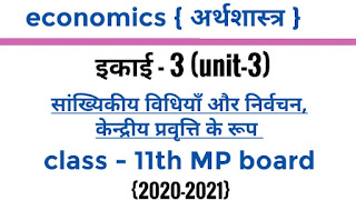 mp board business economics important question 2020, mp board 11th economics important questions 2020, mp board 11th economics imp questions, mp board 11th economic imp question 2020, mp board class 11 economics imp question 2020, most imp question 11th economics mp board 2020 madhay pradesh board 11th economics vvi question 2020, important questions of economics class 11 mp board 2021 mp board 11th business economic imp questions 2020, economics class 11 objective question, economics most imp question 2020