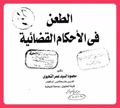 تحميل كتاب الطعن في الأحكام القضائية pdf | محمود السيد عمر التحيوي