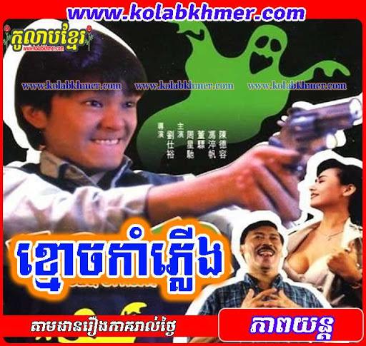 ខ្មោចកាំភ្លើង ទីនហ្វី - Khmoch Kamplerng Tinfy - Chinese Movie Speak Khmer