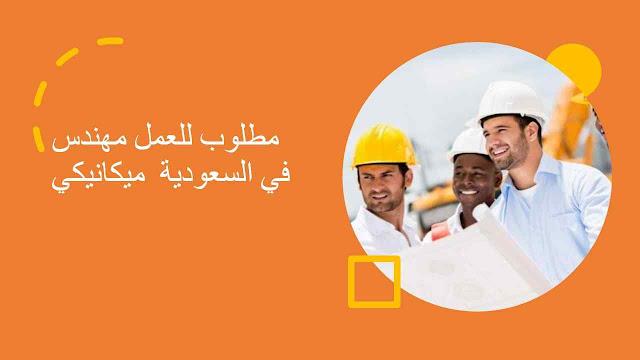 وظائف شاغرة في السعودية  للعمل مهندس ميكانيكا