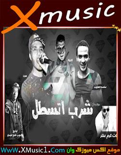 مهرجان شرب اتسطل غناء صلصه العجيب و اسلام كريكا وكرم عنتر 2017