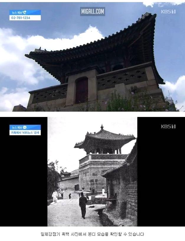 90년만에 발견된 문화재