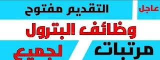 وظائف شركة البترول في دولة الامارات العربية المتحدة