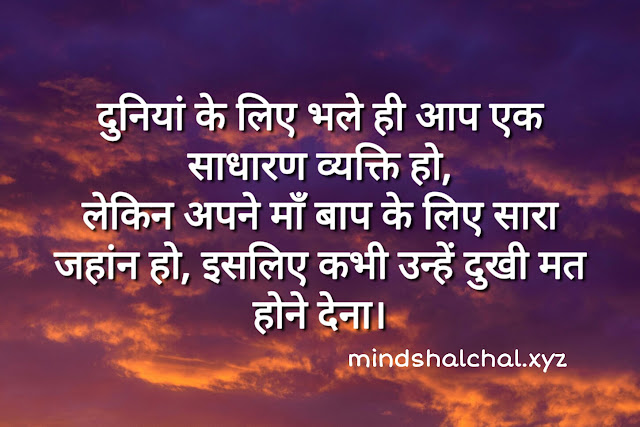 MOTIVATIONAL THOUGHTS IN HINDI WITH PICTURE