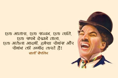 Famous Smile Quotes In Hindi