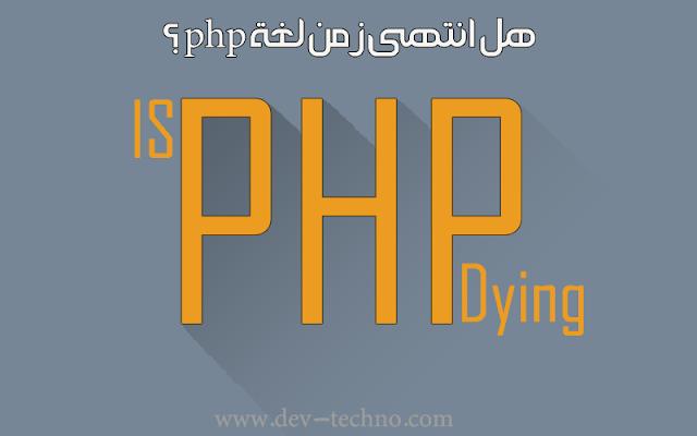 هل لغة php تحتظر
