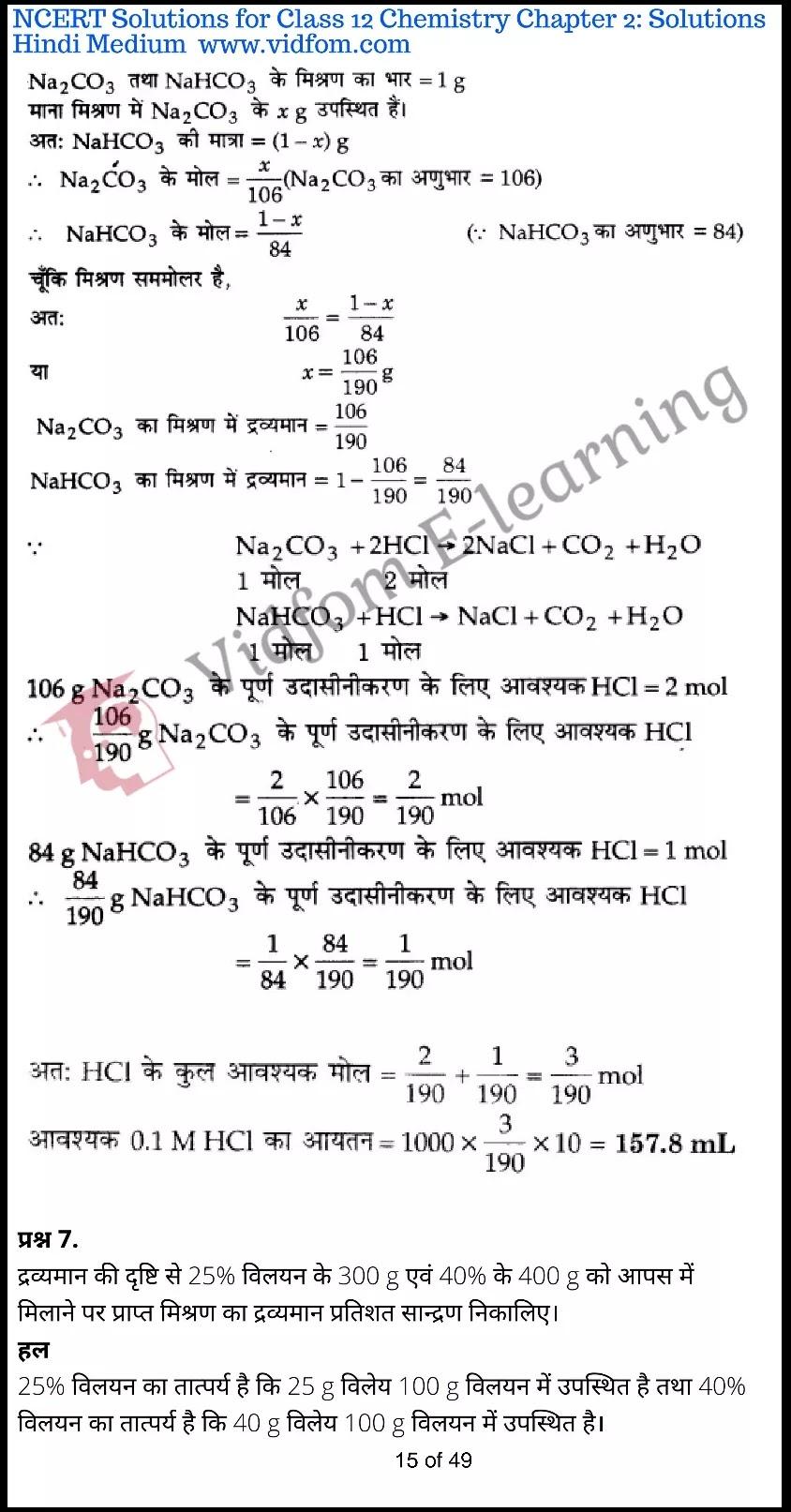 class 12 chemistry chapter 2 light hindi medium 15