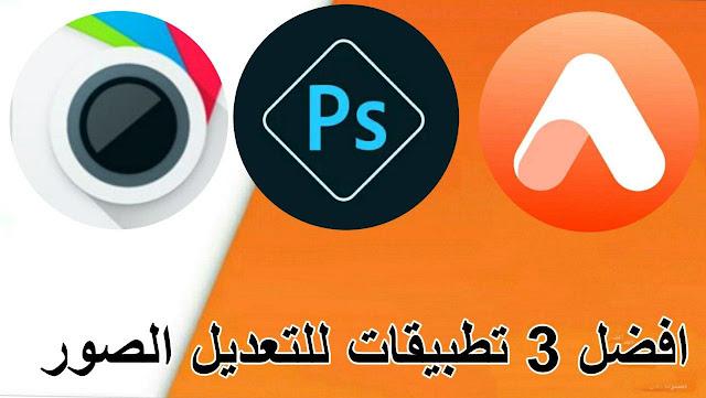 أفضل البرامج  لتعديل الصور للاندرويد تطبيقات جديدة